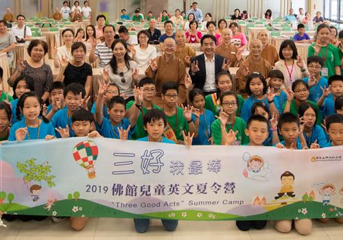 2019.07.16_三好我最棒2019佛館兒童英文夏令營